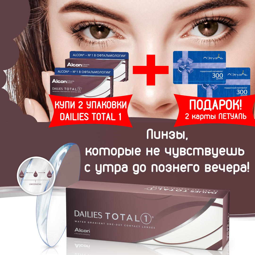 ALCON® DAILES TOTAL1®