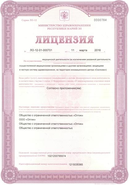 Лицензии №2