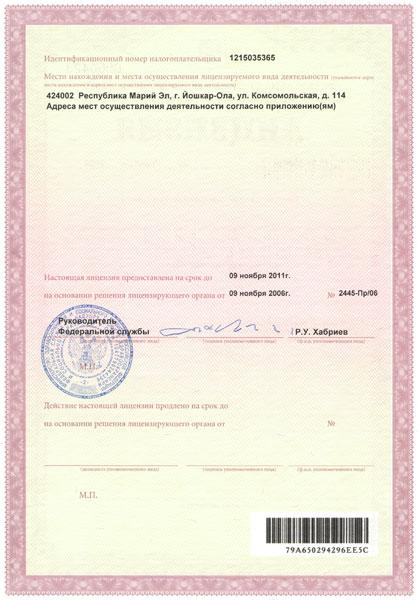 Лицензия №1 (обратная сторона)
