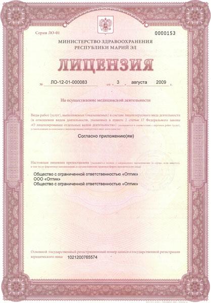 Лицензия №3
