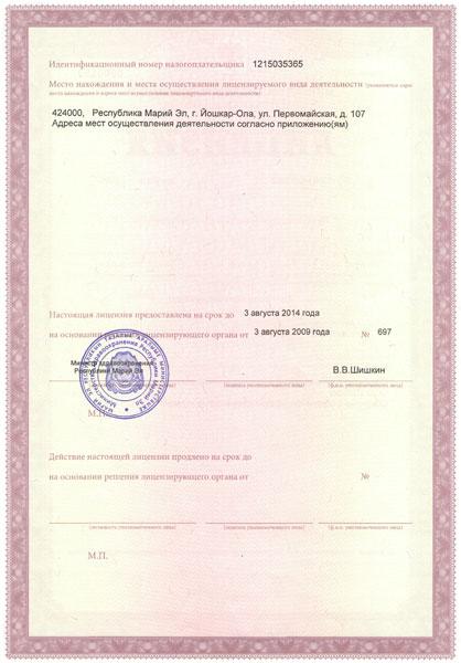 Лицензия №3 (обратная сторона)