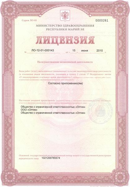 Лицензия №4