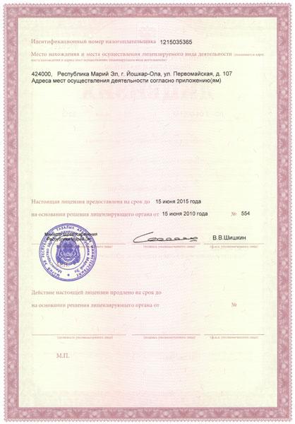 Лицензия №4 (обратная сторона)