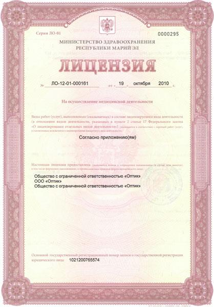 Лицензия №5